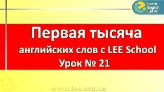 Aнглийский язык Киев. Английский для начинающих c серией видео уроков