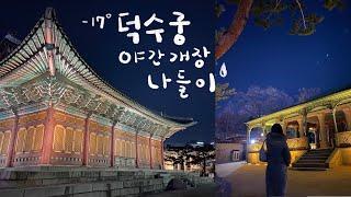 서울 덕수궁 야간개장 나들이, 오늘의회 배달 리뷰➰대방…