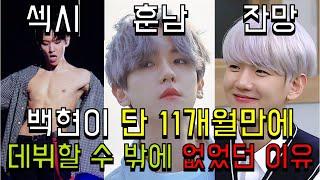 ⚡백현의 역사⚡EXO  BaekHyun 조용필 서태지 이후 백현이 써내려간 대역사 궁금하시면 당장 클릭해주세…