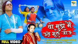 (Video Song) वो मुझे मैं उसे भूल जाऊ   Main Use Bhool Jau   Arshad Kamli   Bewafai Songs  