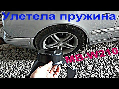 Мерседес W210 выстрелила пружина, замена чашки