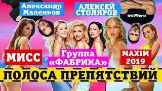 "группа ""Фабрика"" vs Miss MAXIM 2019, Маленков vs Столяров"