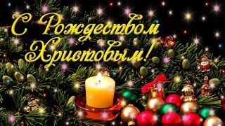 Красивое поздравление с Рождеством!!!