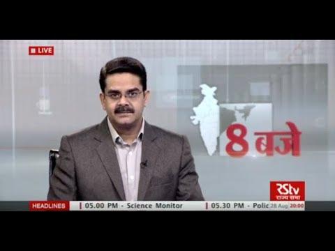 Hindi News Bulletin   हिंदी समाचार बुलेटिन – Aug 28, 2017 (8 pm)