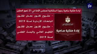 إرادة ملكية سامية بانعقاد دورة استثنائية لمجلس الأمة  - (25-6-2019)