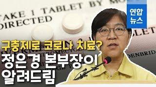 """구충제로 코로나 치료?…정은경 본부장 """"안전성 아직 입증안돼"""" / 연합뉴스 (Yonhapnews)"""