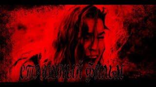 Леса дьявола , Страшный фильм, ужасы, пожалуйста приготовьтесь  будет страшно!
