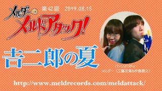 メルダーのメルドアタック!第42回(2019.08.15) 工藤友美 動画 27