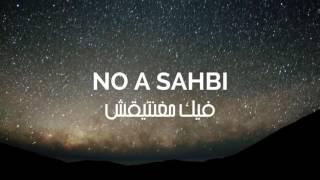 Lbenj - No Asahbi (Lyrics Video) Instrumental