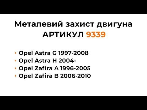 Металлическая защита двигателя КОЛЬЧУГА для Opel Astra G, Opel Astra H, Opel Zafira A , Zafira B