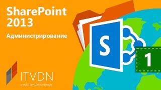 Вводный урок. Установка и настройка SharePoint 2013