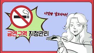 [금연교육영상] 금연구역 지정관리 QnA