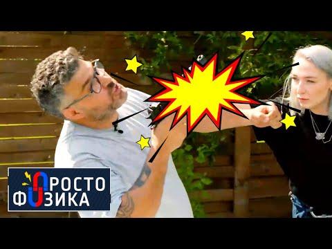 Мифы о безопасности | ПРОСТО ФИЗИКА с Алексеем Иванченко ⚠️ НЕ ПОВТОРЯТЬ - Видео онлайн