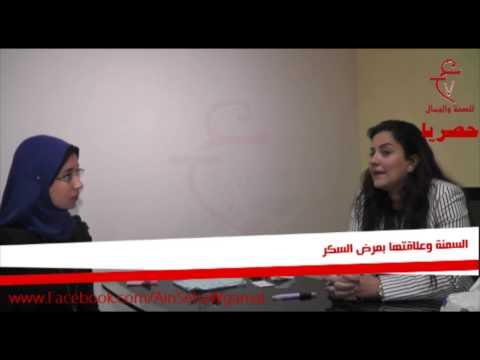 السمنة وعلاقتها بمرض السكر مع الدكتورة نانيس سراج الدين أخصائى التغذية العلاجية