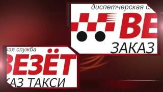 Переговоры Такси Везет(, 2016-01-04T05:55:45.000Z)