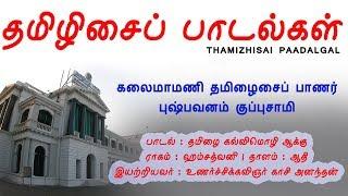 தமிழை கல்விமொழி ஆக்கு | Thamizhai Kalvi | தமிழிசைப் பாடல்கள் | Vijay Musicals