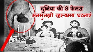 द न य क 8 फ मस अनस लझ रहस यमय घटन ए top 8 unsolved mysteries of the world the unknown