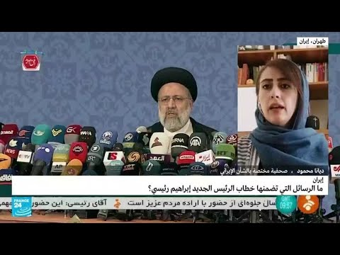 إيران: ما الرسائل التي تضمنها خطاب الرئيس الجديد إبراهيم رئيسي؟  - نشر قبل 24 دقيقة