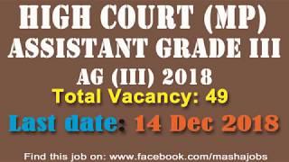 Assistant Grade 3 MP High Court 2018, मध्य  प्रदेश उच्च न्यायालय असिस्टेंट भर्ती 2018 || Apply Now
