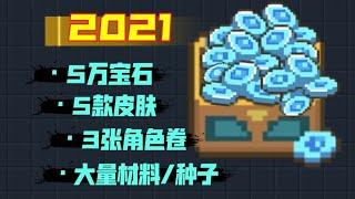 【元气骑士】2021全网最全礼包码 Soul Knight Code