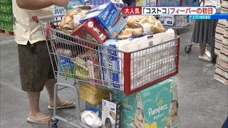 県内初出店となる会員制の大型スーパーコストコ浜松倉庫店が9月1日、...