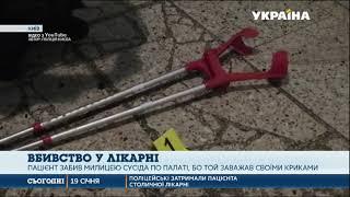 Звіряче вбивство в одній з лікарень Києва