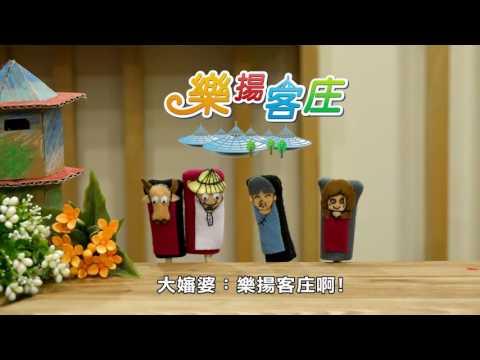 Liudui Park Holiday Concert 樂揚客庄