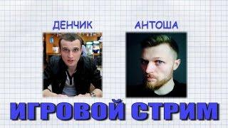 ИГРОВОЙ СТРИМ. Антоша и Денчик