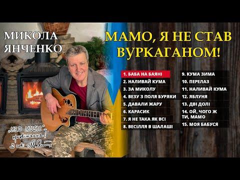 Мамо, я не став вуркаганом! - Діамантова збірка кращих пісень Миколи Янченка. Українські пісні