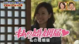 Toda Erika & Matsuda Shota cute NG Clinic Sea  (Umi no Ue no Shinryoujo) 松田翔太 検索動画 22