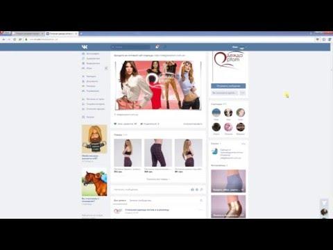 ad7f25c75c8 Создать магазин в контакте Раскрутить группу или интернет магазин в контакте