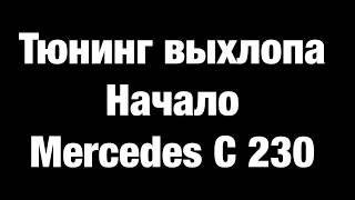 видео тюнинг выхлопа Mercedes