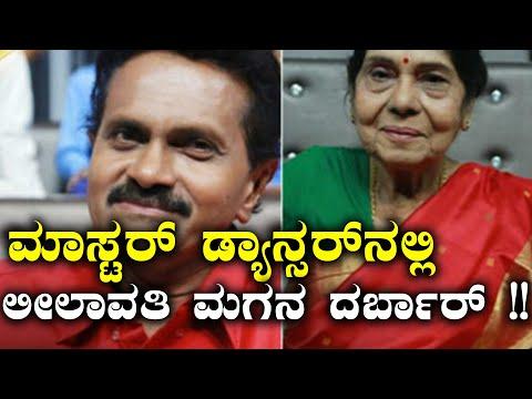 ಅಂತೂ ಇಂತೂ ಮಾಸ್ಟರ್ ಡಾನ್ಸ್ ಗೆ ಬಂಡ ವಿನೋದ್ ರಾಜ್ ಲೀಲಾ  |  Kannada