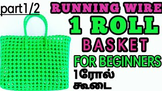 Tamil 1roll running wire basket for beginners {English subtitles}wire koodai in1roll part1/2