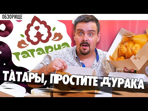 Доставка ТАТАРЧА | Татарская кухня, пироги