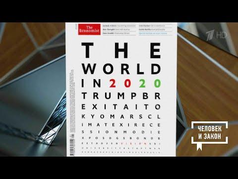Прогноз от The Economist. Человек и закон. 10.01.2020