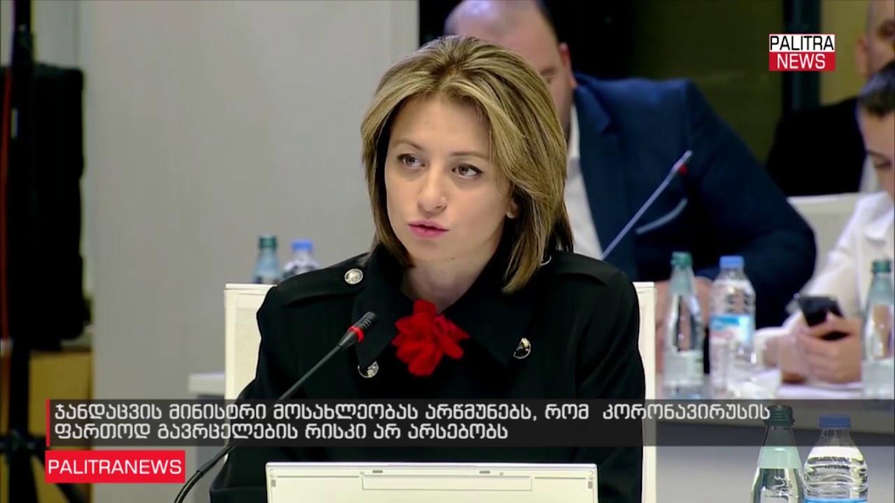 საქართველოში არ არსებობს კორონა ვირუსის გავრცელების რისკი განმარტებები მთავრობის სხდომაზე