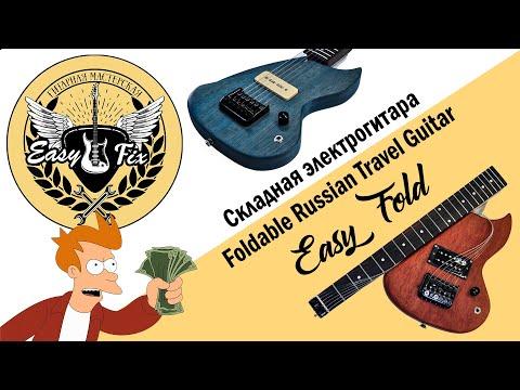 Складная тревел-гитара российского производства Easy Fold. Обзор