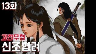 고전 무협] 신조협려 13화 - 의천외전 제작사 작품 …