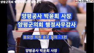양평군의회 행정사무감사 양평공사 송요찬 의원 질의  1…