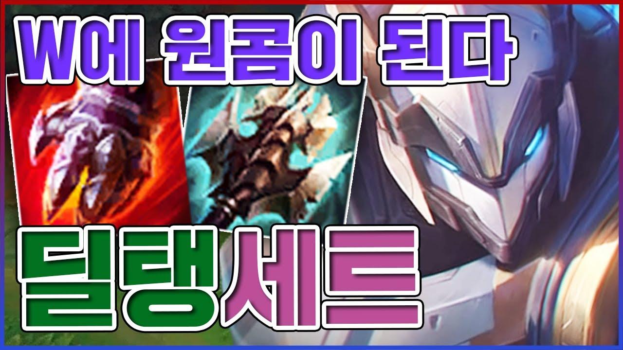 현존 가장 완벽한 탬트리ㅋㅋㅋ스킬 한방에 1000 광역고정뎀ㅋㅋㅋㅋ★사기 10단계★ 탑 세트