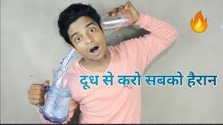 दूध का हैरान करने वाला जादू सीखे Vanishing magic tricks revealed in Hindi