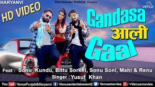 Video Gandasa Aali Gaal | Latest Haryanvi Songs Haryanavi 2018 | Feat : Sonu Kundu, Bittu, Sonu Soni, Mahi download MP3, 3GP, MP4, WEBM, AVI, FLV Juli 2018