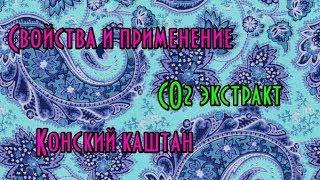Свойства и применение конского каштана экстракт CO2 // Экстракты в косметике