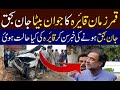 PPP Leader Qamar Zaman Kaira's son dies in traffic accident in Lahore |Dekkhty Raho TV|-HD