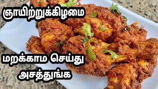 சும்மா நச்சுன்னு இதுவரை செய்யாத வறுவல்  My Style Chicken Recipe   chicken Fry .!, beginners Recipe