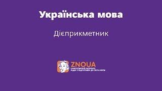 Відеоурок ЗНО з української мови. Дієприкметник