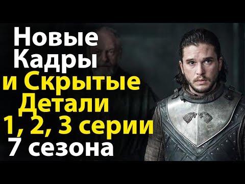 Игра престолов 7 сезон, дата премьеры и выхода серий