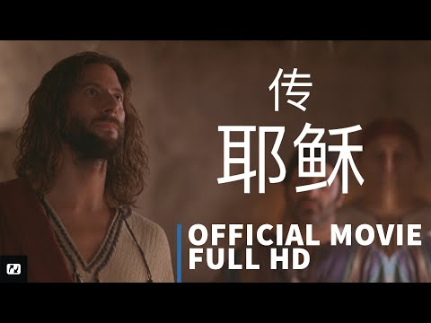 The Life Of Jesus • Mandarin • Official Full HD Movie