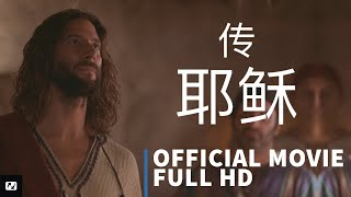 The Life of Jesus • Mandarin • Official Full HD Movie